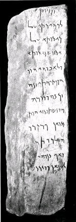 Sirkap Aramaic inscription 4th century BC.jpg