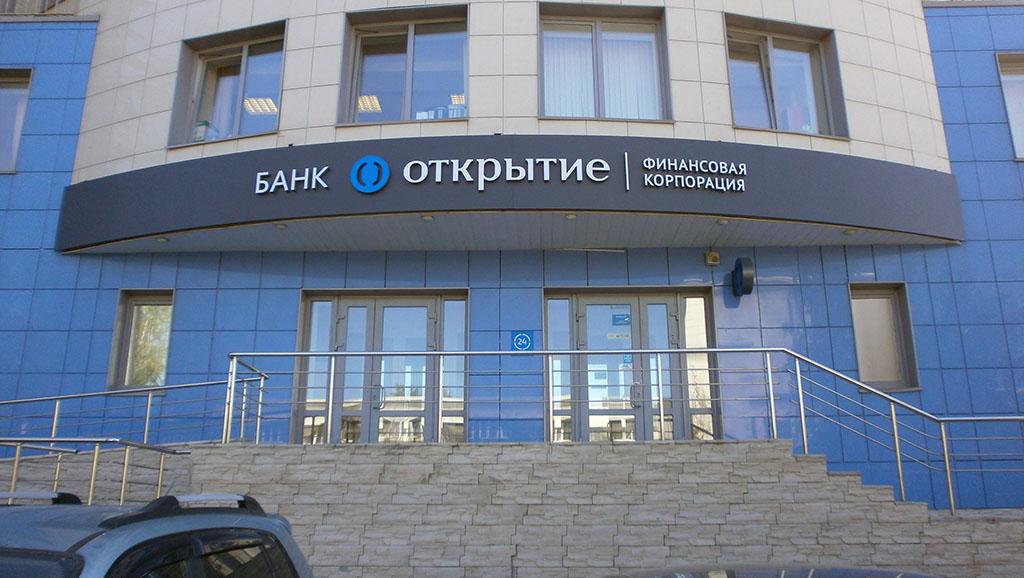 банк сибирь инвест кредиты