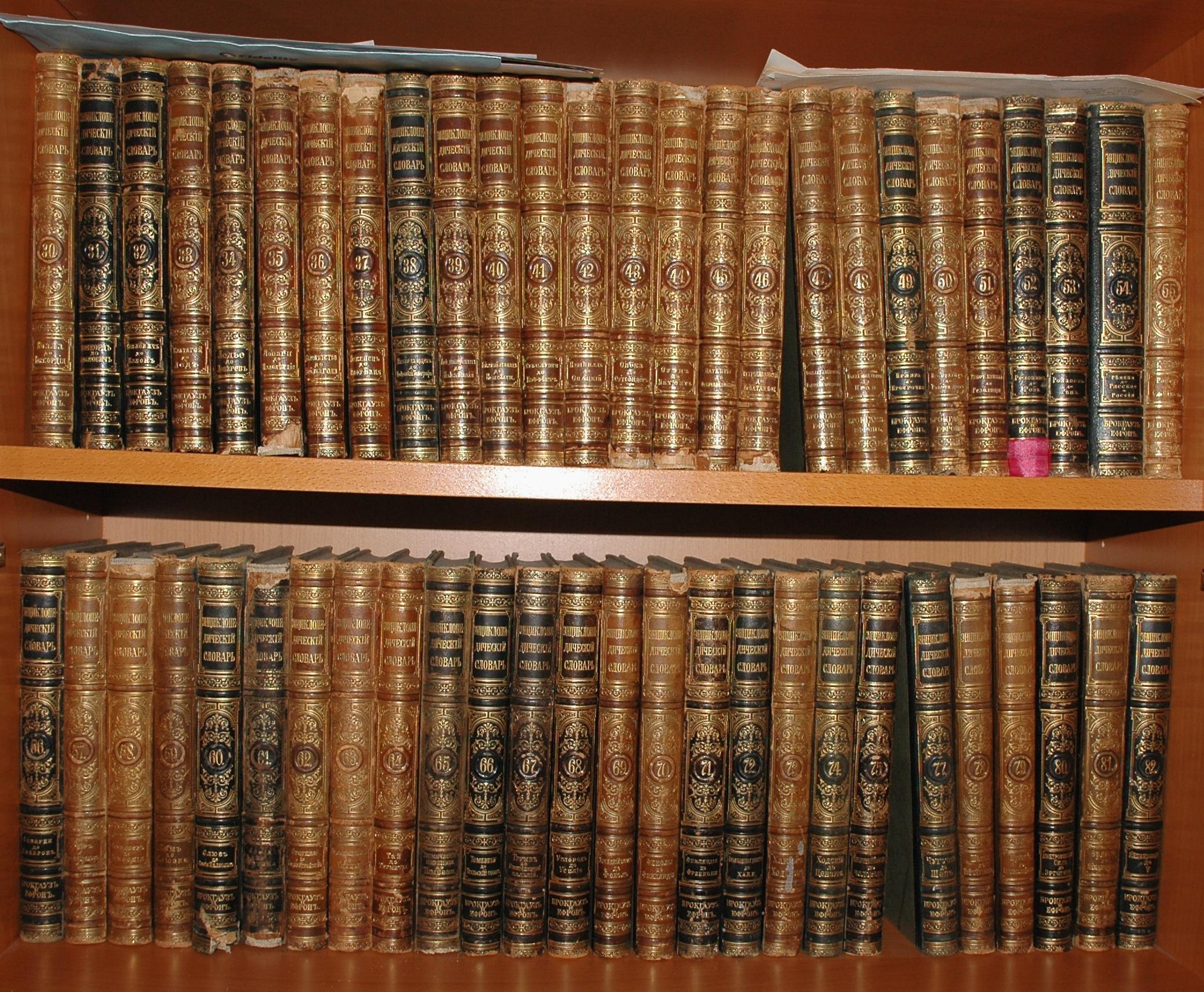 Обложка книги Энциклопедический словарь Гранат. Том 8