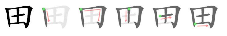 File:田-jbw.png