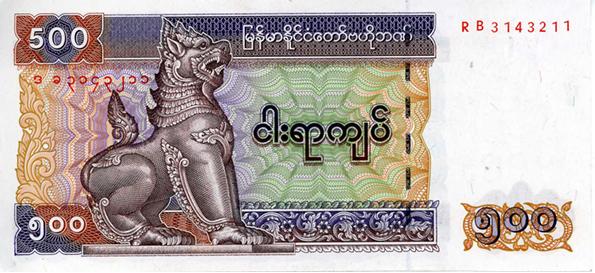 500ミャンマー チャット紙幣