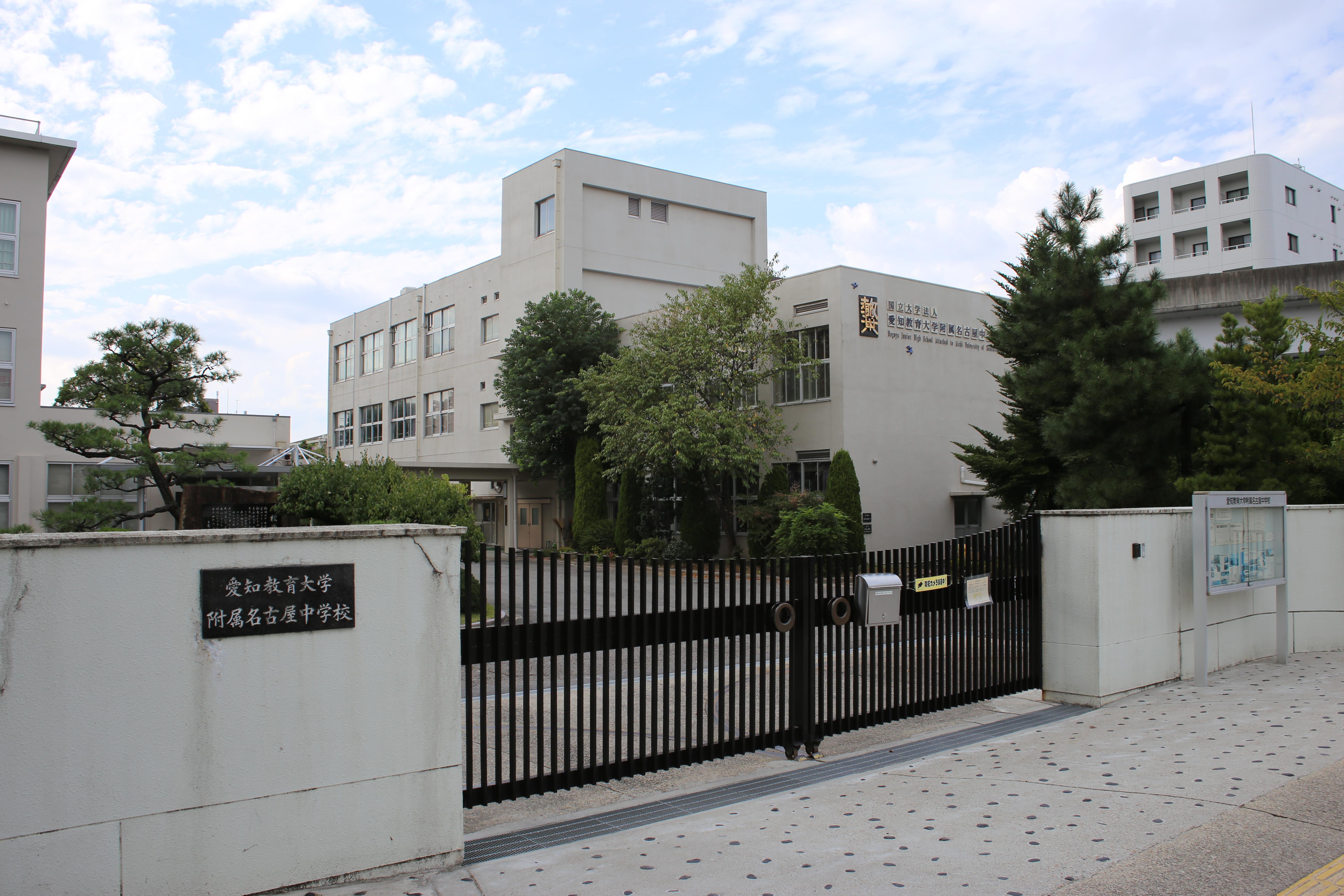 奈良 教育 大学 附属 中学校
