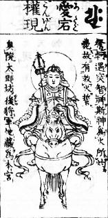 Atago Gongen