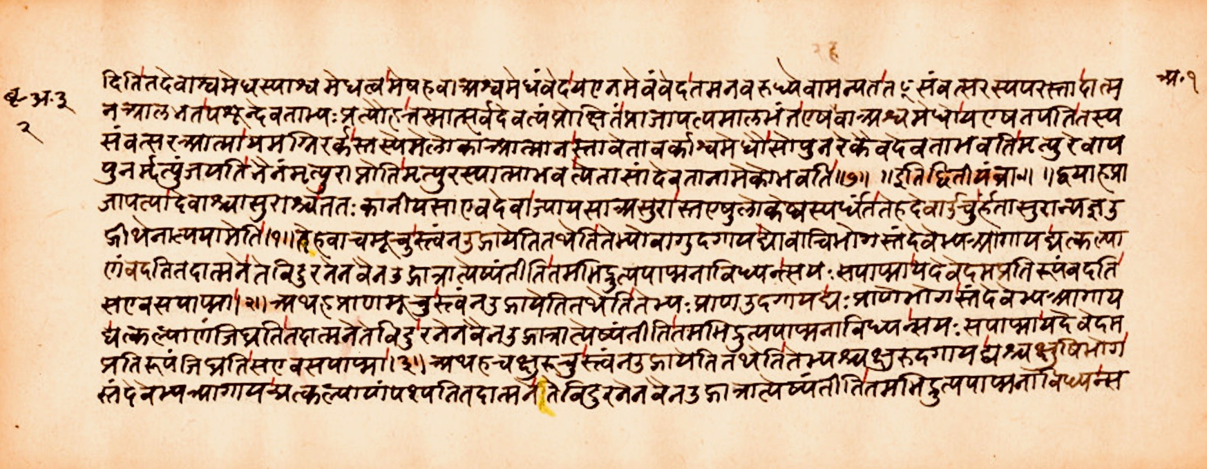 Brihadaranyaka Upanishad | Religion-wiki | FANDOM powered by Wikia