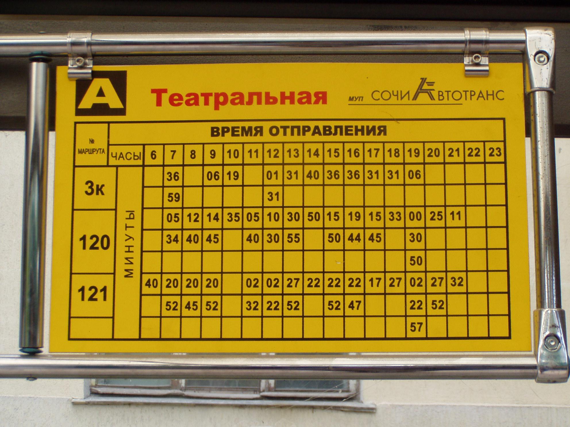 Расписание автобусов Екатеринбурга Автовокзал Южный