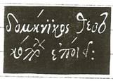 """«Δομήνικος Θεοτοκόπουλος (Doménicos Theotocópoulos) ἐποία». The words El Greco used to sign his paintings. El Greco appended after his name the word """"epoia"""" (ἐποία, """"he made it""""). In The Assumption the painter used the word """"deixas"""" (δείξας, """"he displayed it"""") instead of """"epoia""""."""