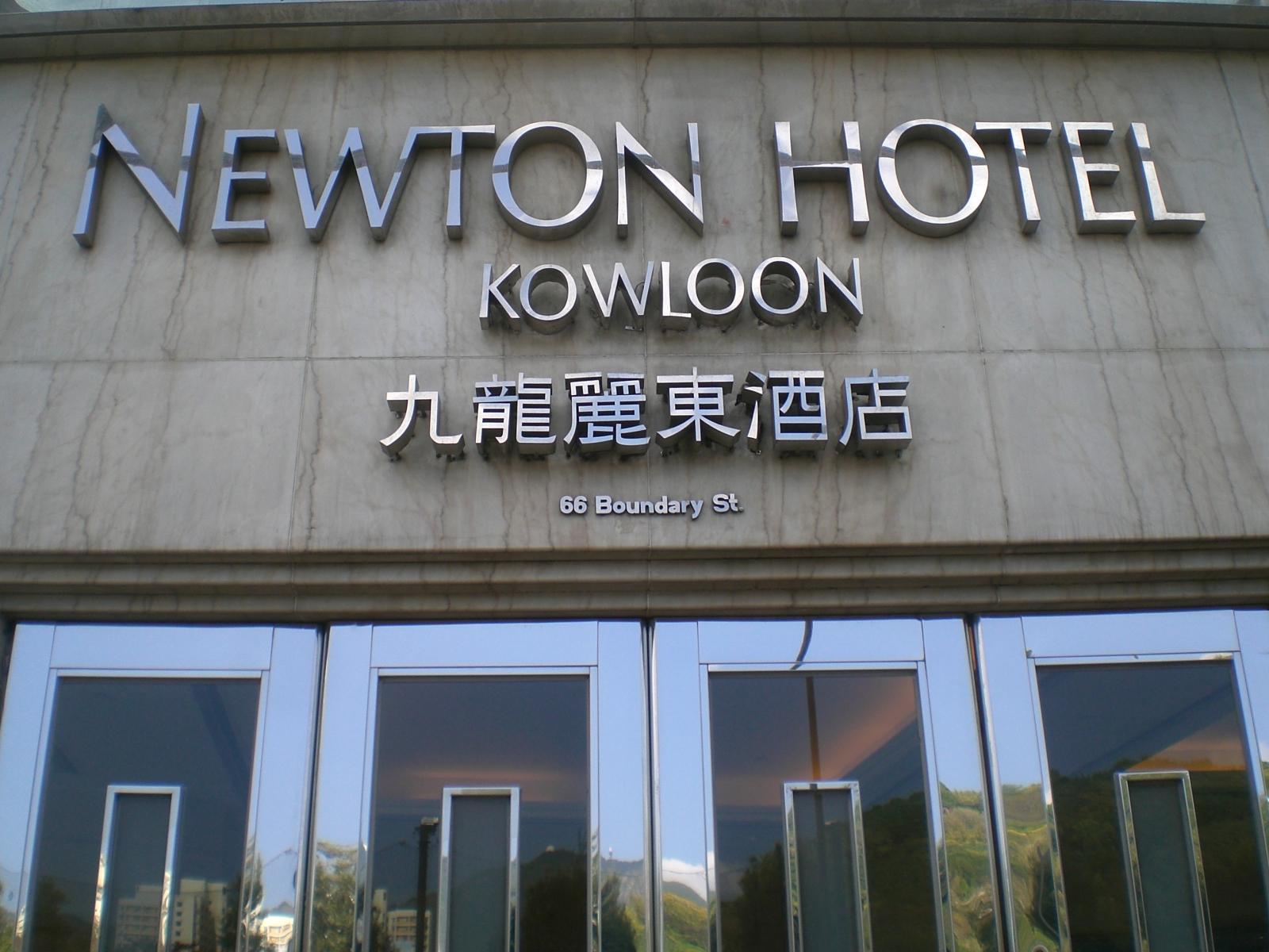 File Hk Boundary Street 66 Newton Hotel Kowloon Jpg