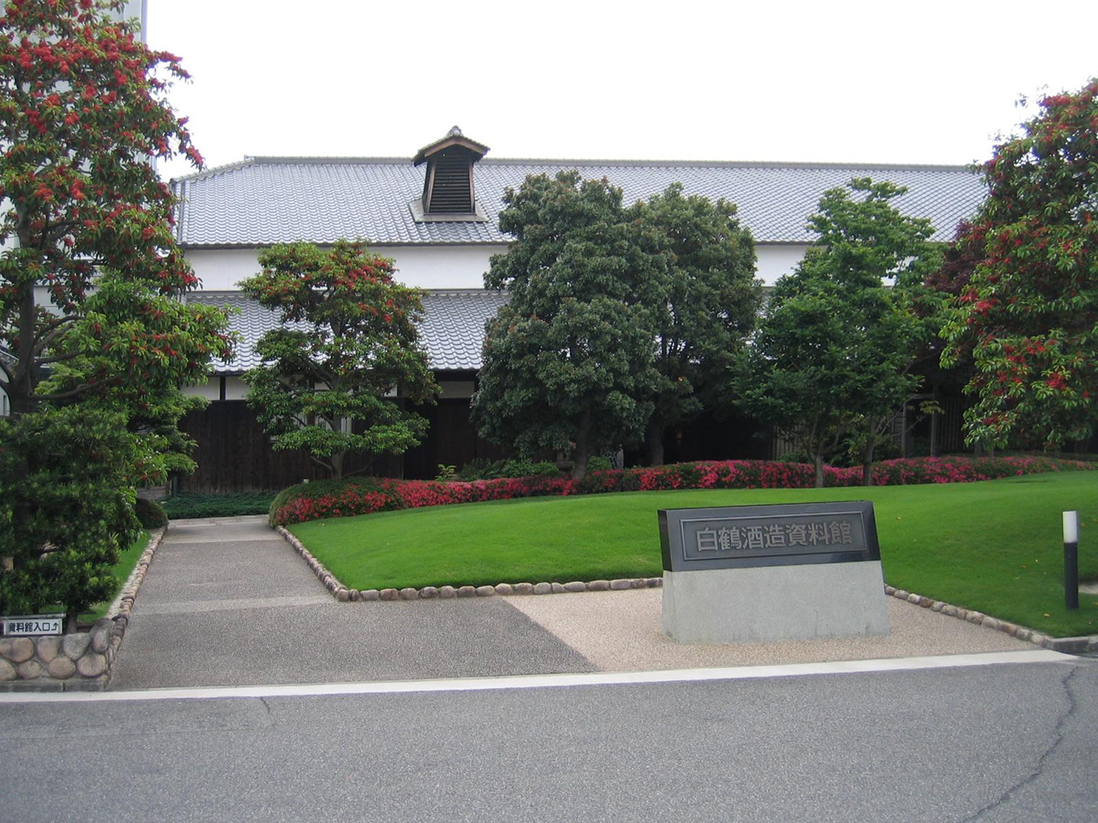 Hakuturu sake museum