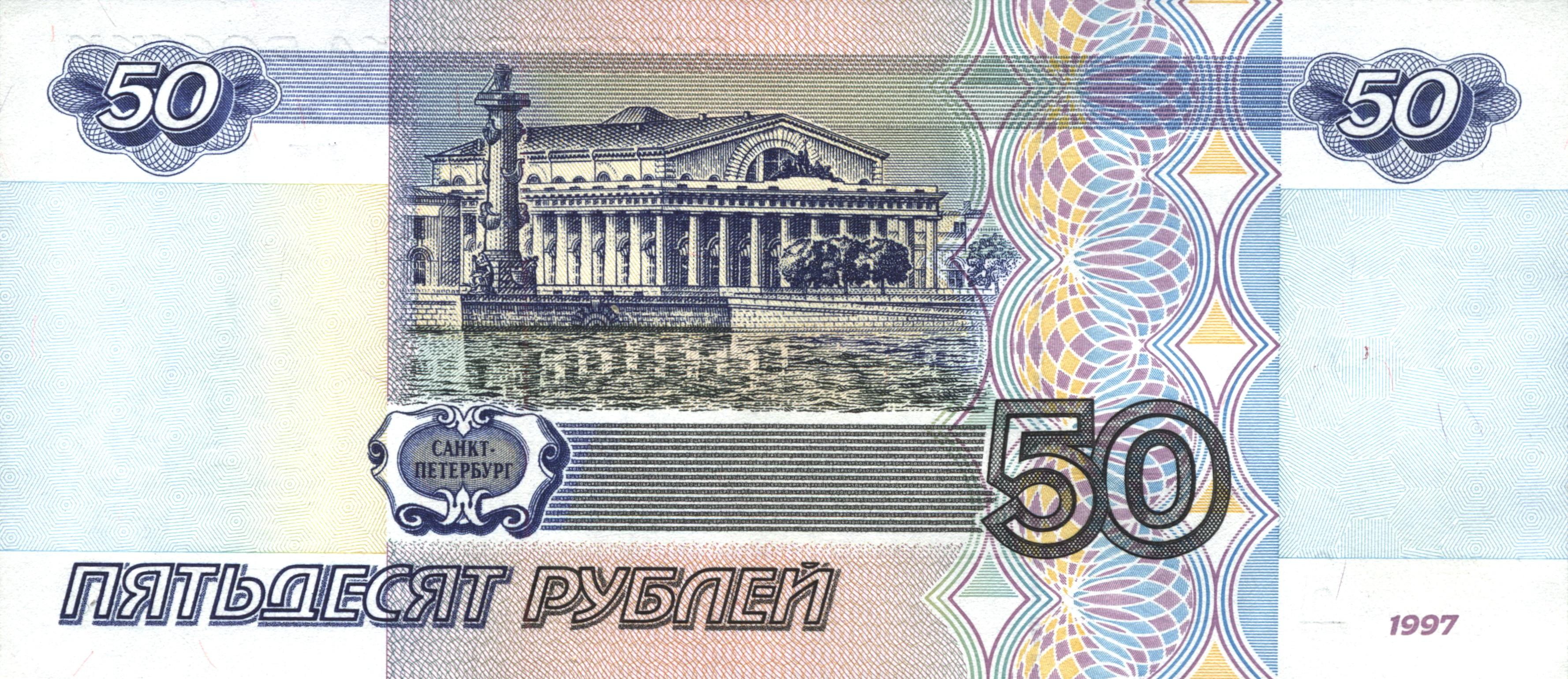Купюра 50 рублей город часть россии прямоугольные монеты сочи 2014