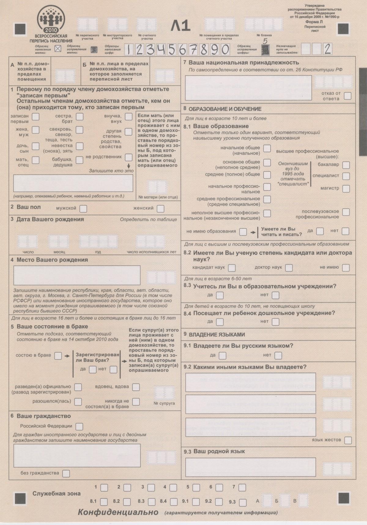 https://upload.wikimedia.org/wikipedia/commons/c/cd/Russian_Census_2010_-_Form_L_%281%29.jpg?uselang=ru