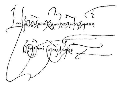 http://upload.wikimedia.org/wikipedia/commons/c/cd/SignatureMikhailFyodorovich.jpg