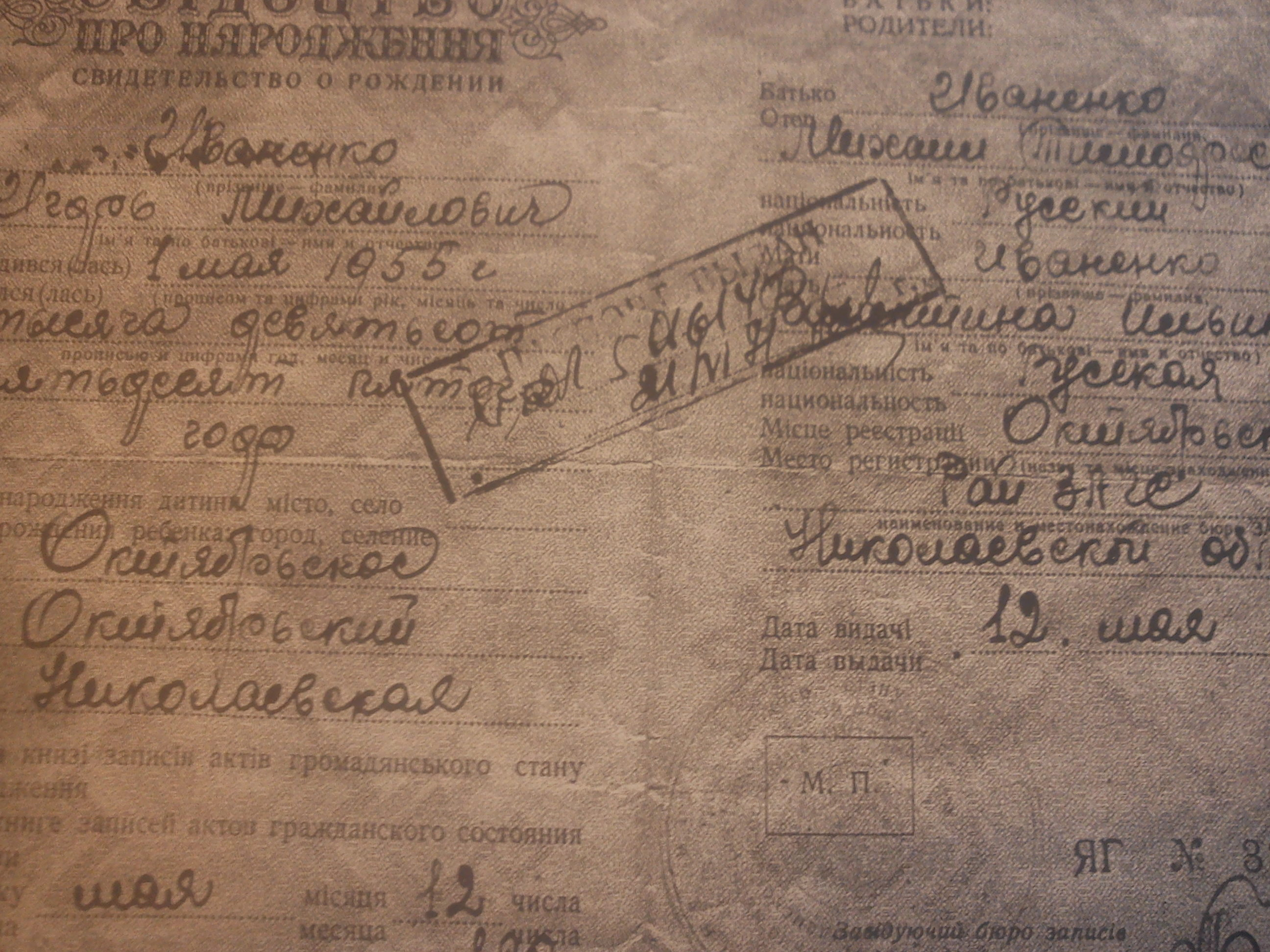 Filesoviet birth certificate 1955 ukraineg wikimedia commons filesoviet birth certificate 1955 ukraineg xflitez Gallery