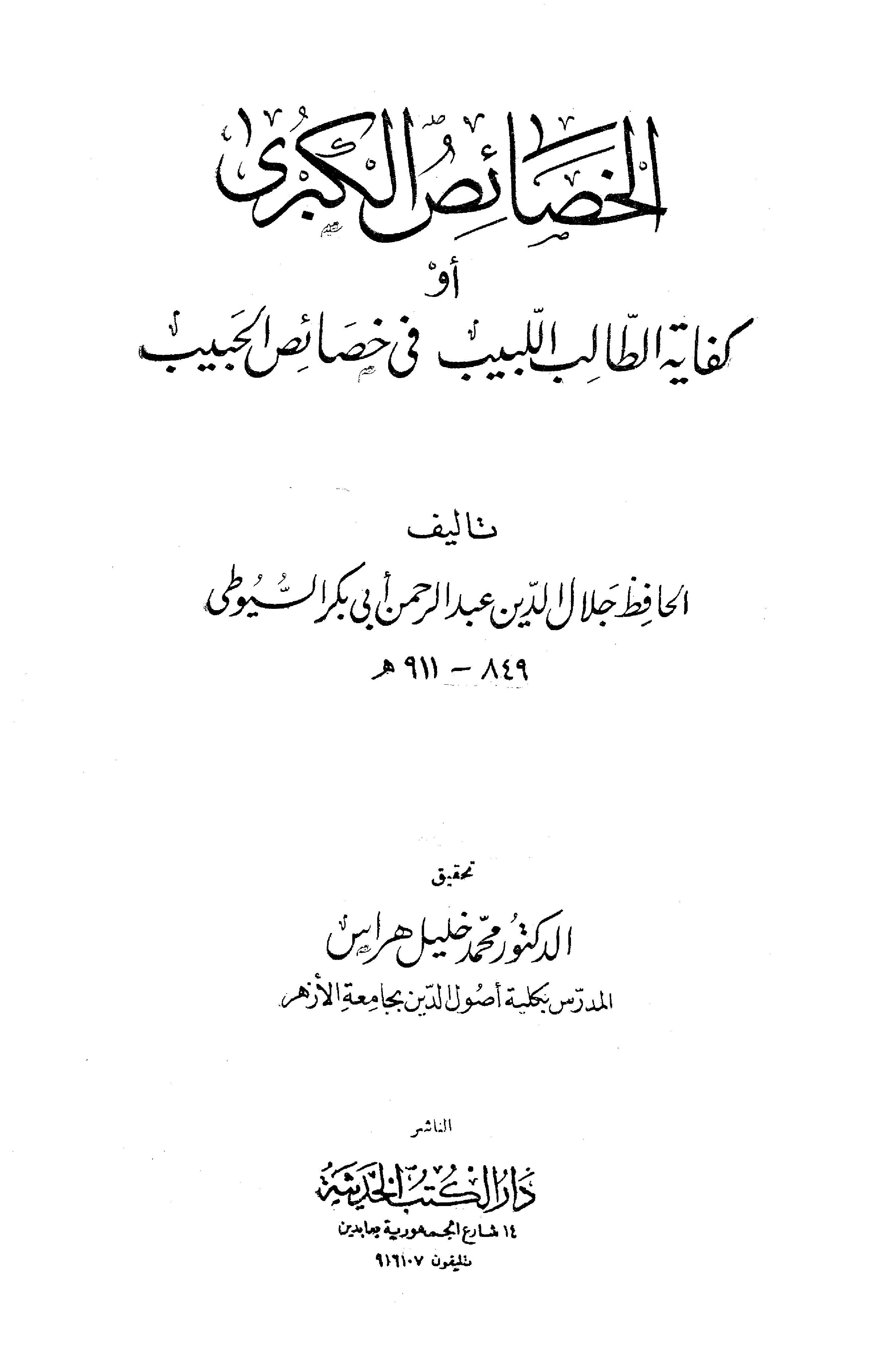 Al Khasais Ul Kubra Pdf