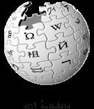ویکیپدیا، دانشنامهٔ آزاد