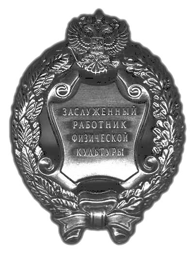 Заслуженный работник физической культуры Российской Федерации