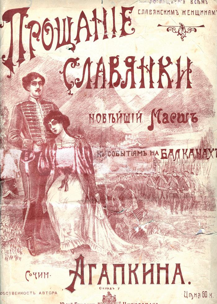 Farewell Of Slavianka Wikipedia