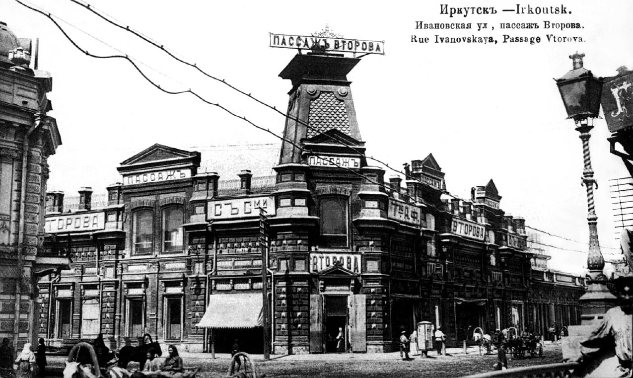 Файл:1900-Irkutsk-Vtorov-Passage.jpg