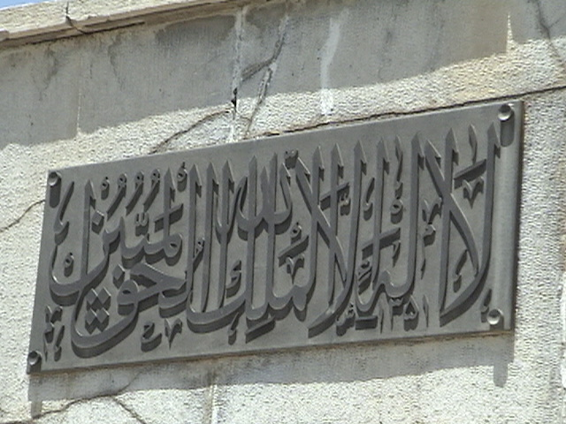 File:Baba-Taher-tomb-(iran-hamedan)-085.JPG