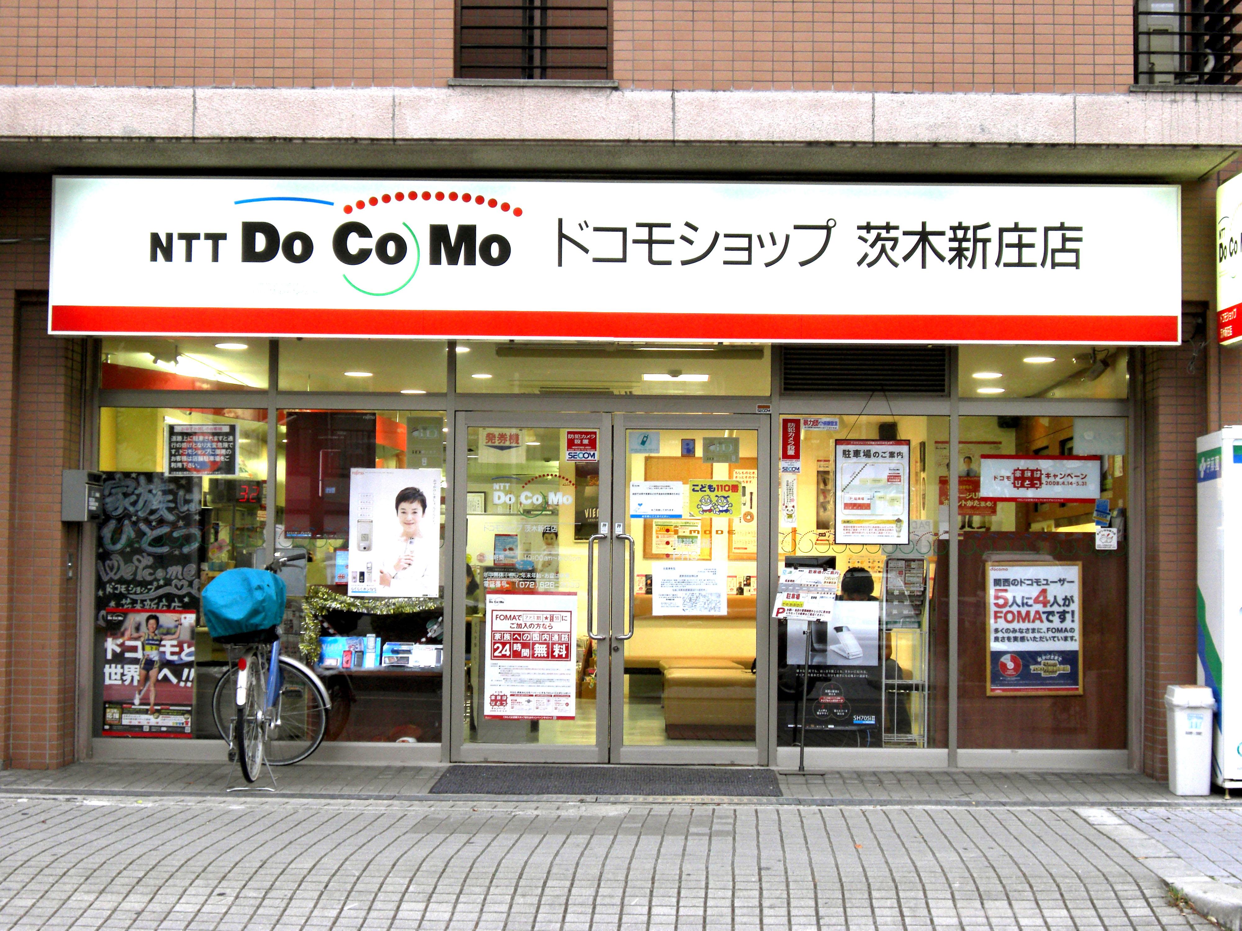 File:DoCoMo Shop Ibaraki-Shinjo.JPG - Wikimedia Commons