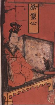 Duke Ling of Wey (衞靈公, detail). Lacquer painting over wood, Northern Wei.jpg