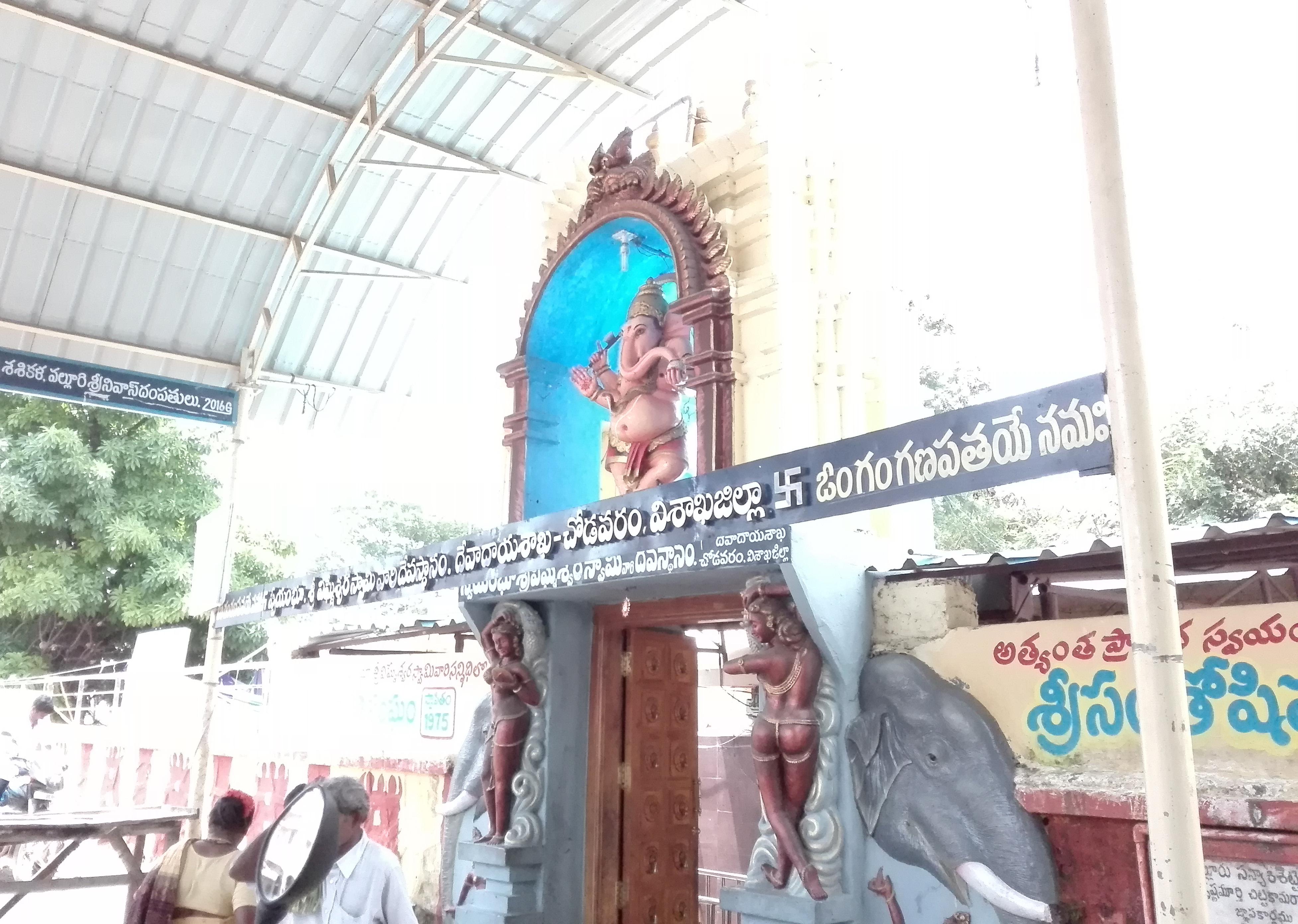 Chodavaram, Visakhapatnam district - Wikipedia