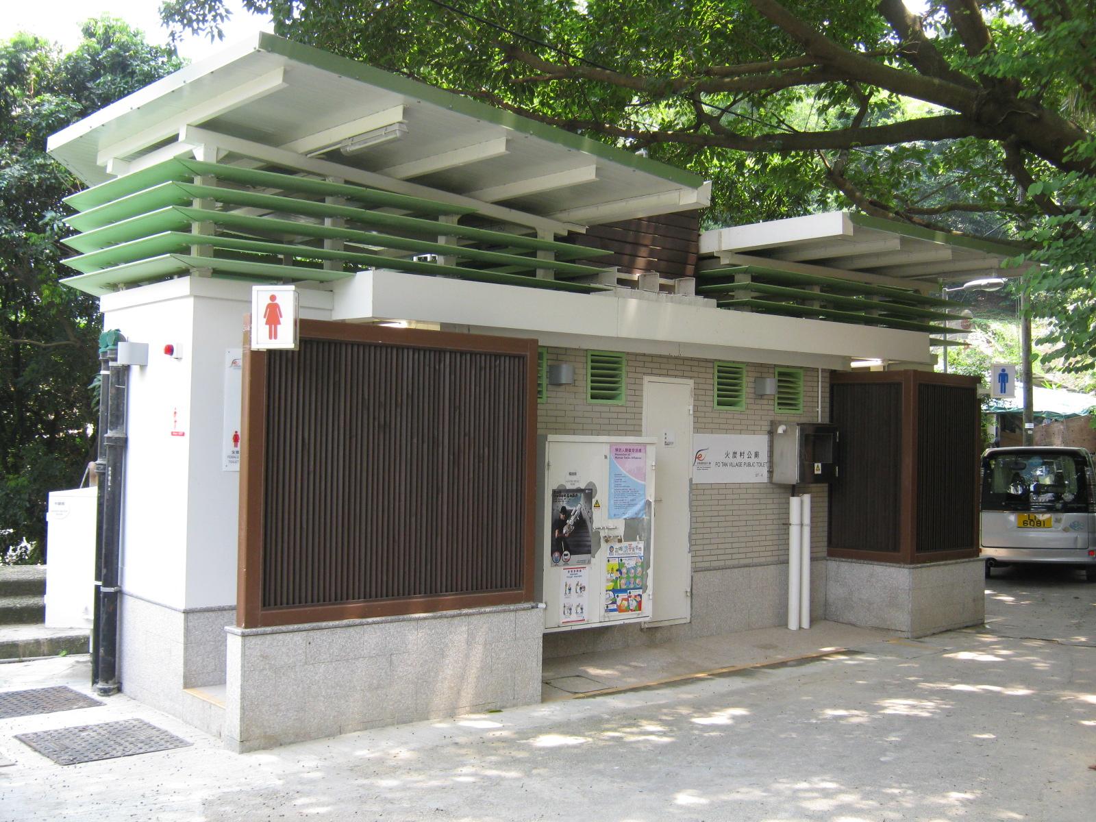 File Fo Tan Village Public Toilet St 4 2009 Jpg