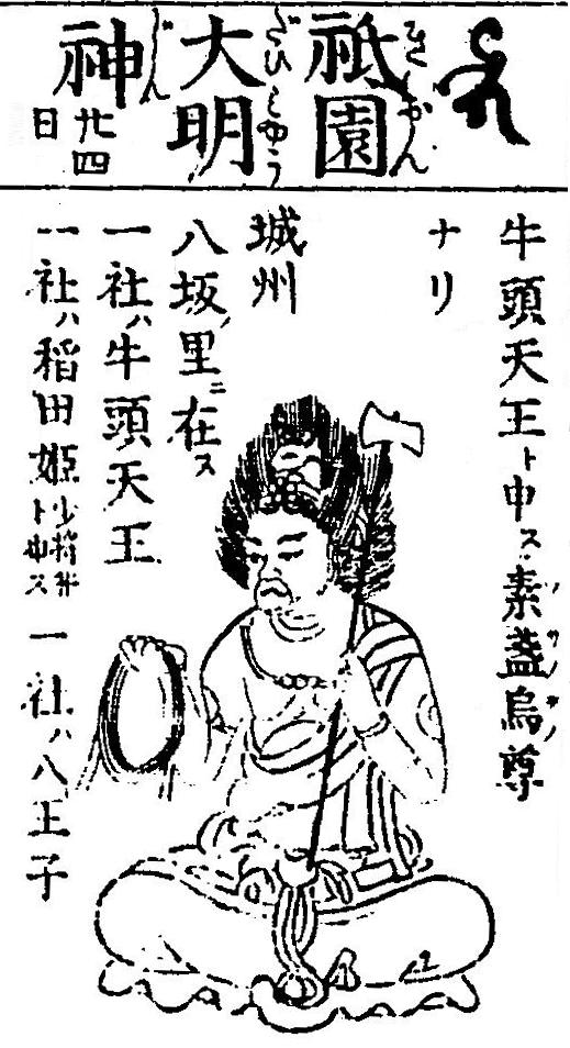 Gion Daimyojin.png