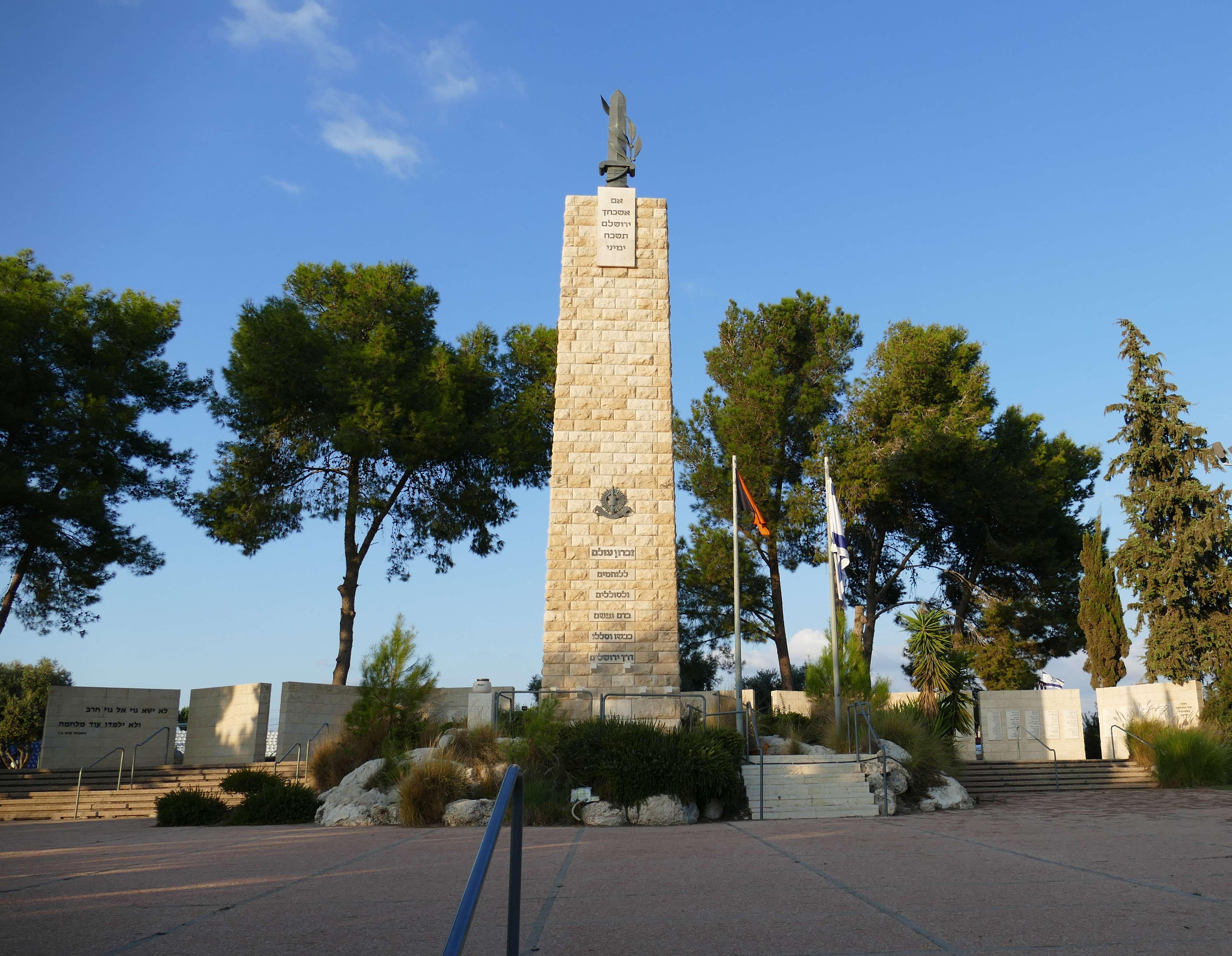 Израиль, Мишмар Давид – Мемориал инженерных войск