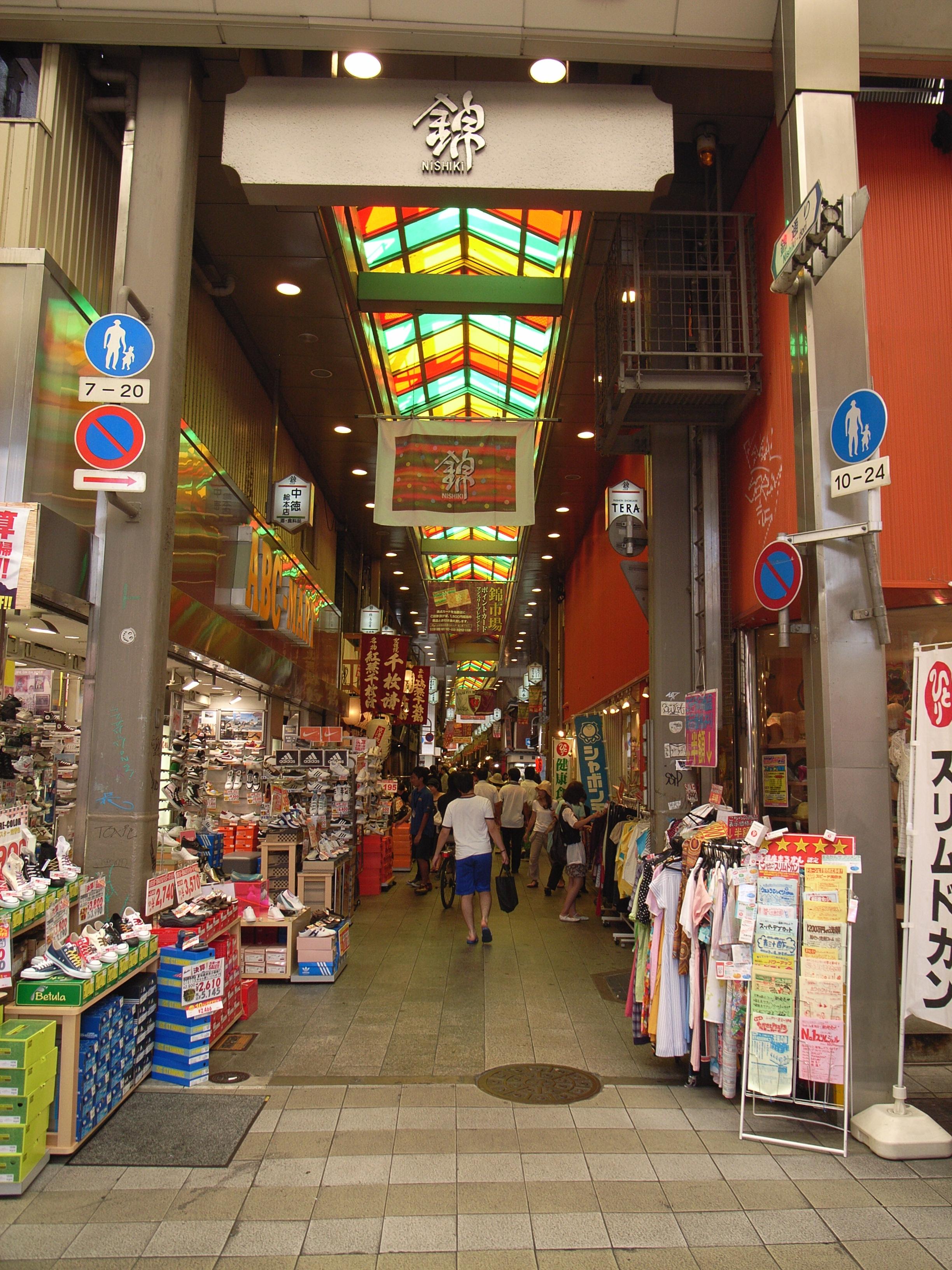 http://upload.wikimedia.org/wikipedia/commons/c/ce/Nishiki_Ichiba_by_matsuyuki.jpg