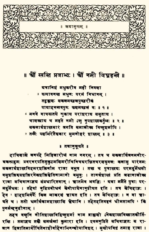 Panchatantra - Wikipedia