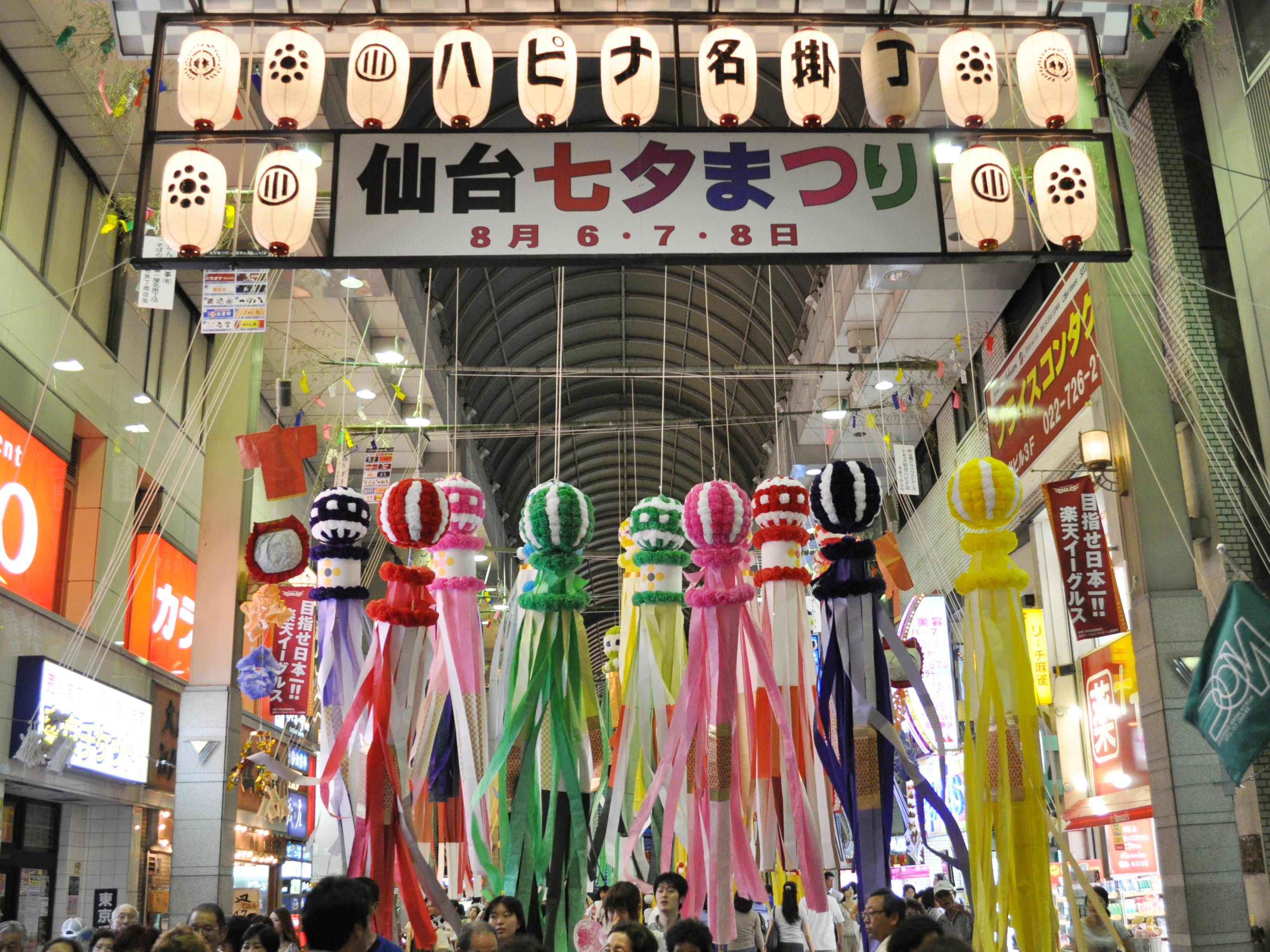 Tanabata Festival Sendai Japan : 七夕の飾り : 七夕