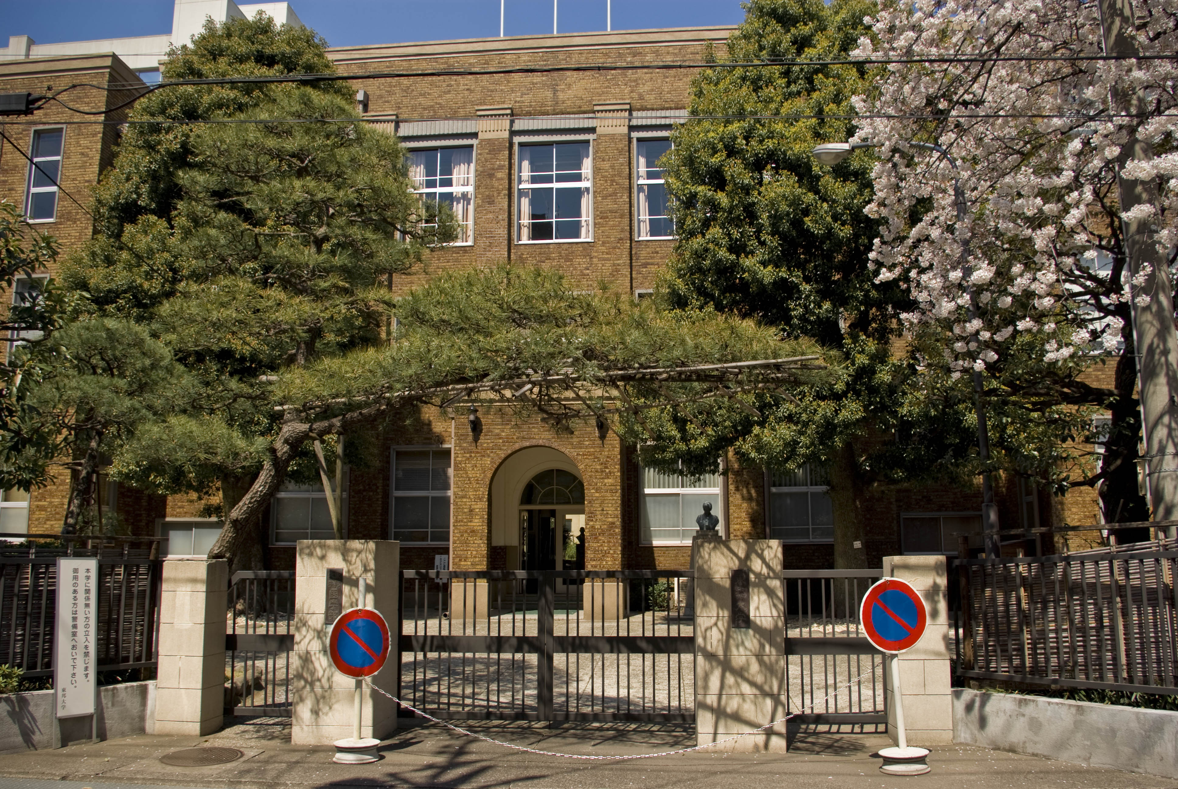 image of Toho University