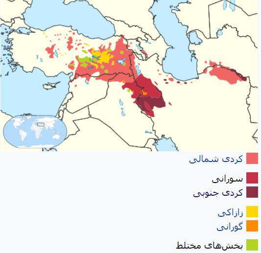 زبانهای کردی