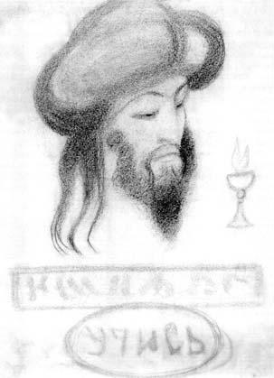 Н. К. Рерих. Аллал-Минг. 1920. Рисунок, сделанный способом автоматического письма.