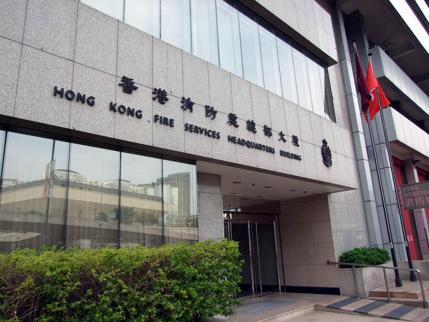 Hong Kong Fire Services Department - Wikipedia