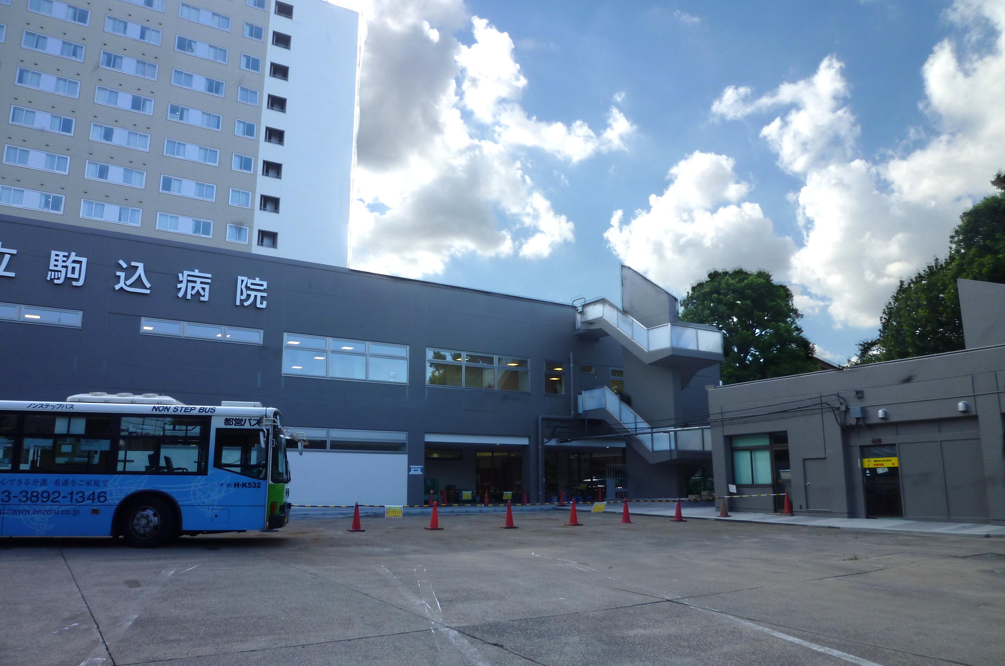都立 駒込 病院 がん・感染症センター駒込病院 東京都病院経営本部