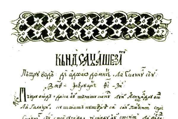 Facsimil din Letopiseţul ţării Moldovei