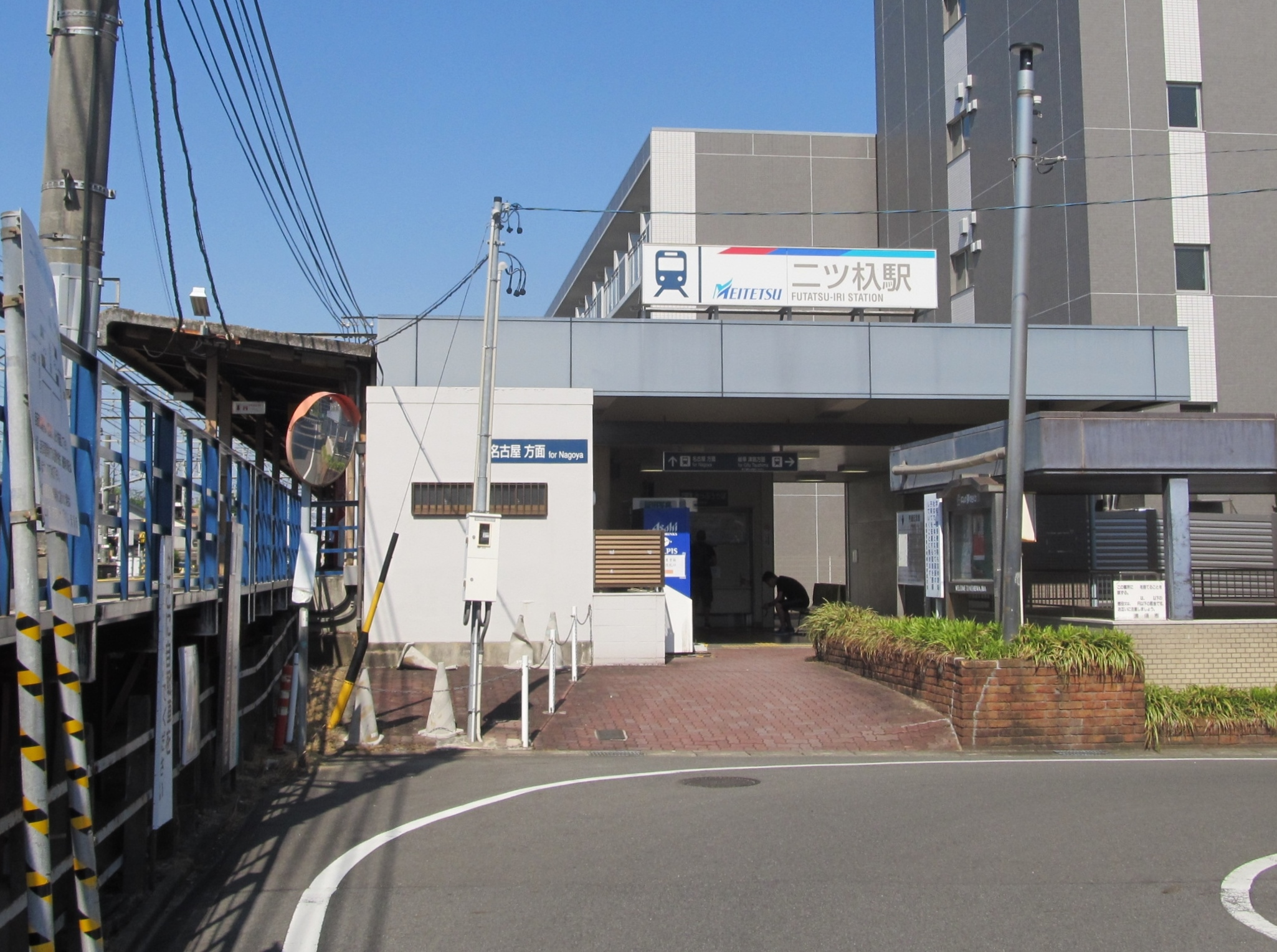 File:MT-Futatsu-iri Station Building for Nagoya jpg