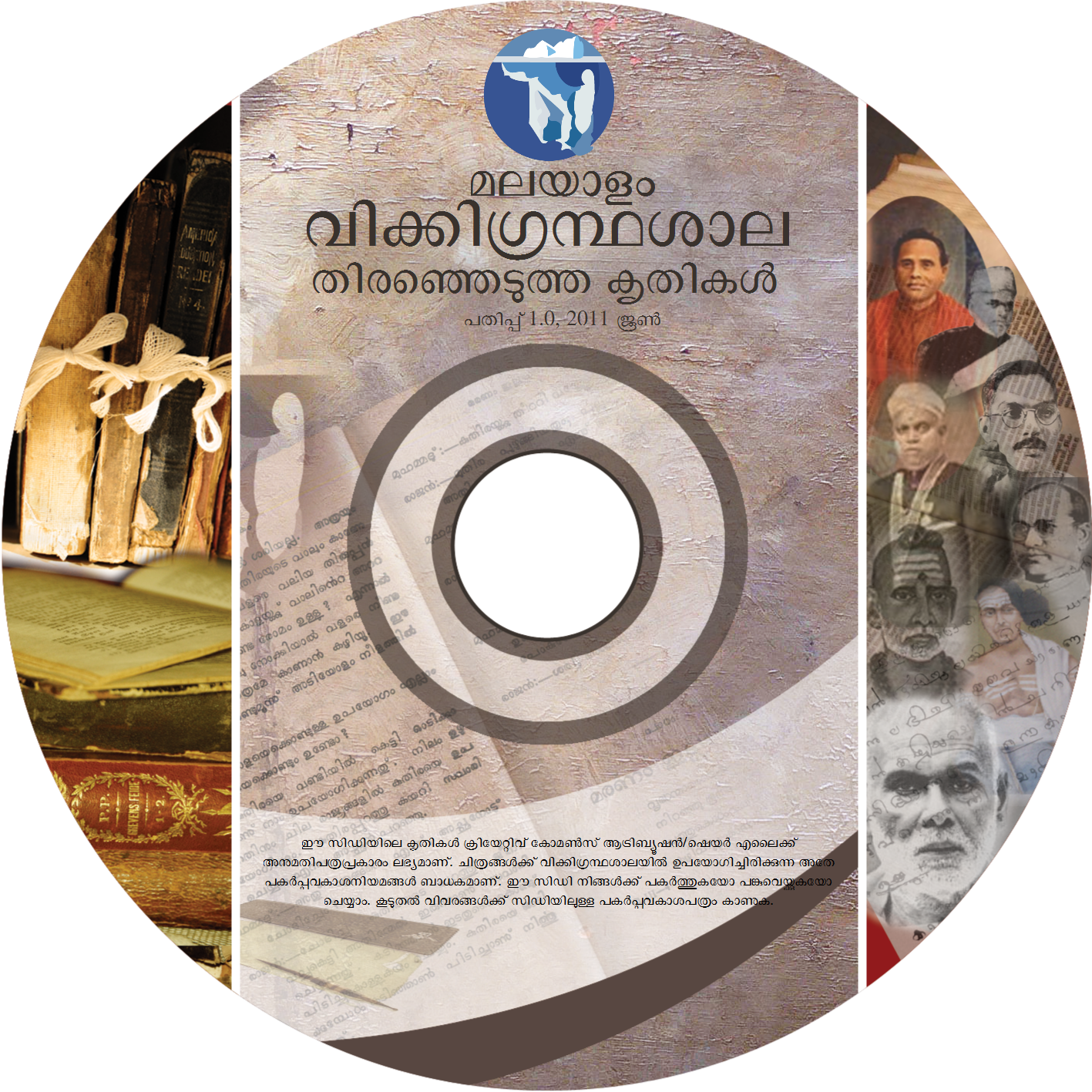 Malayalam Wikisource CD sticker