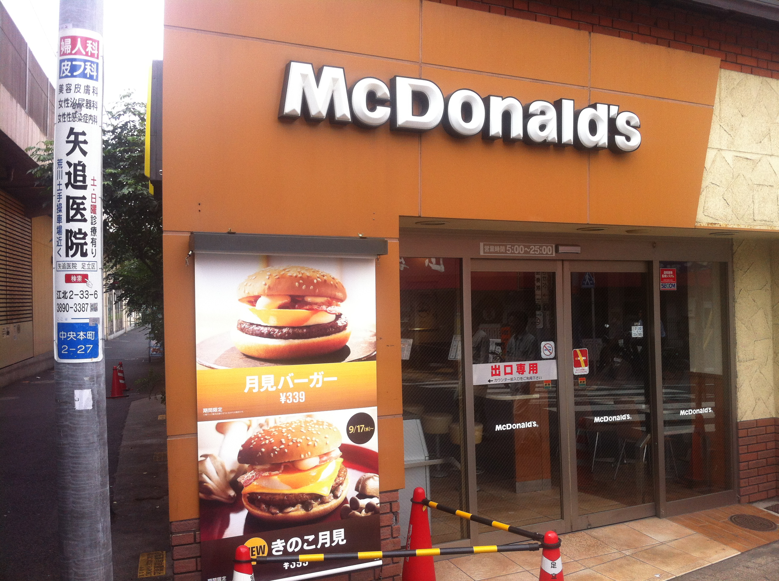 culture clash mcdonalds essays The clash of cultures, the he finds the europeans dominating umuofian culture—even controlling the you just finished sample literary devices essay - things.