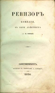 Nikolai Gogol - Revizor cover (1836).jpg