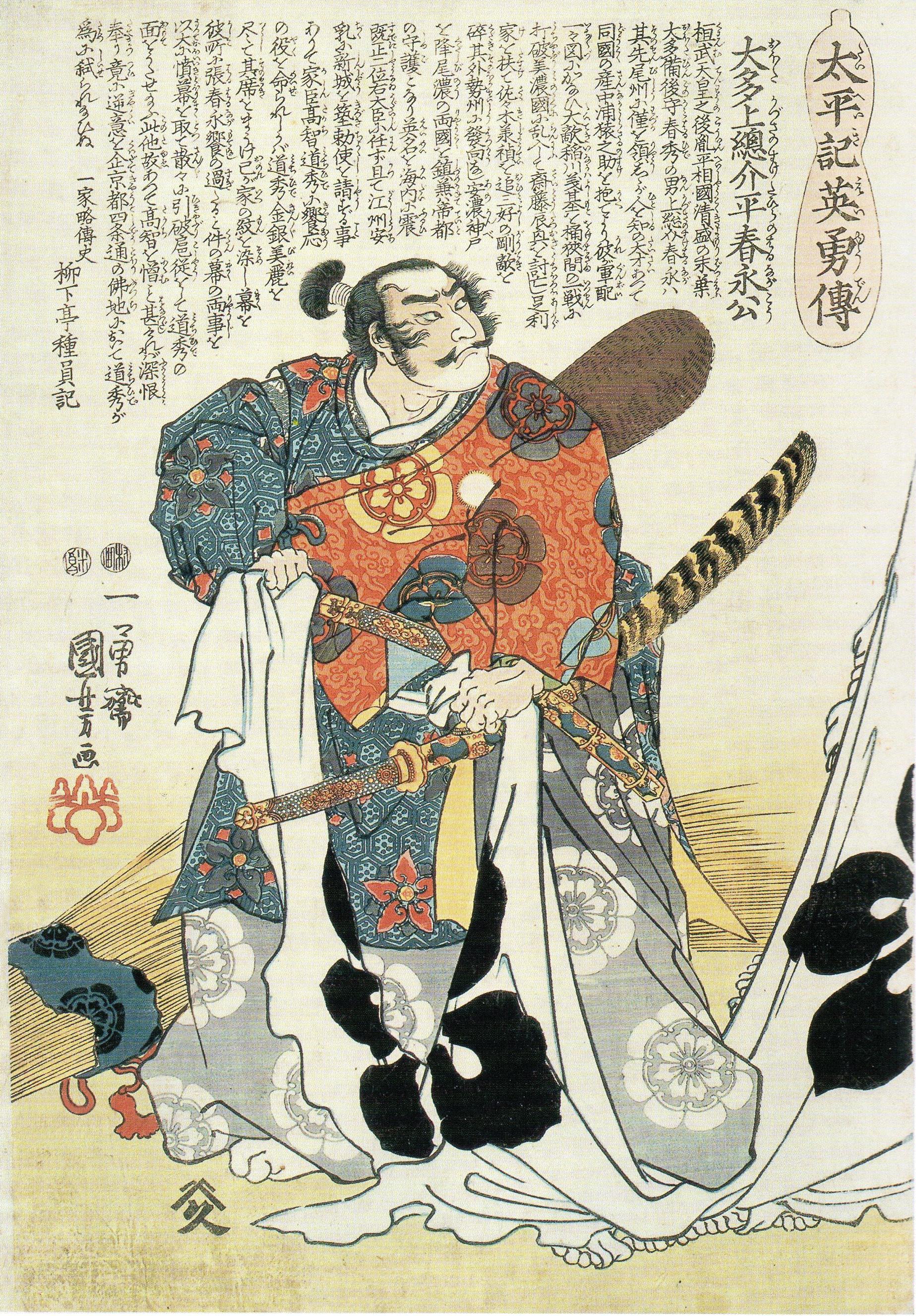 Oda Nobunaga Wikiwand