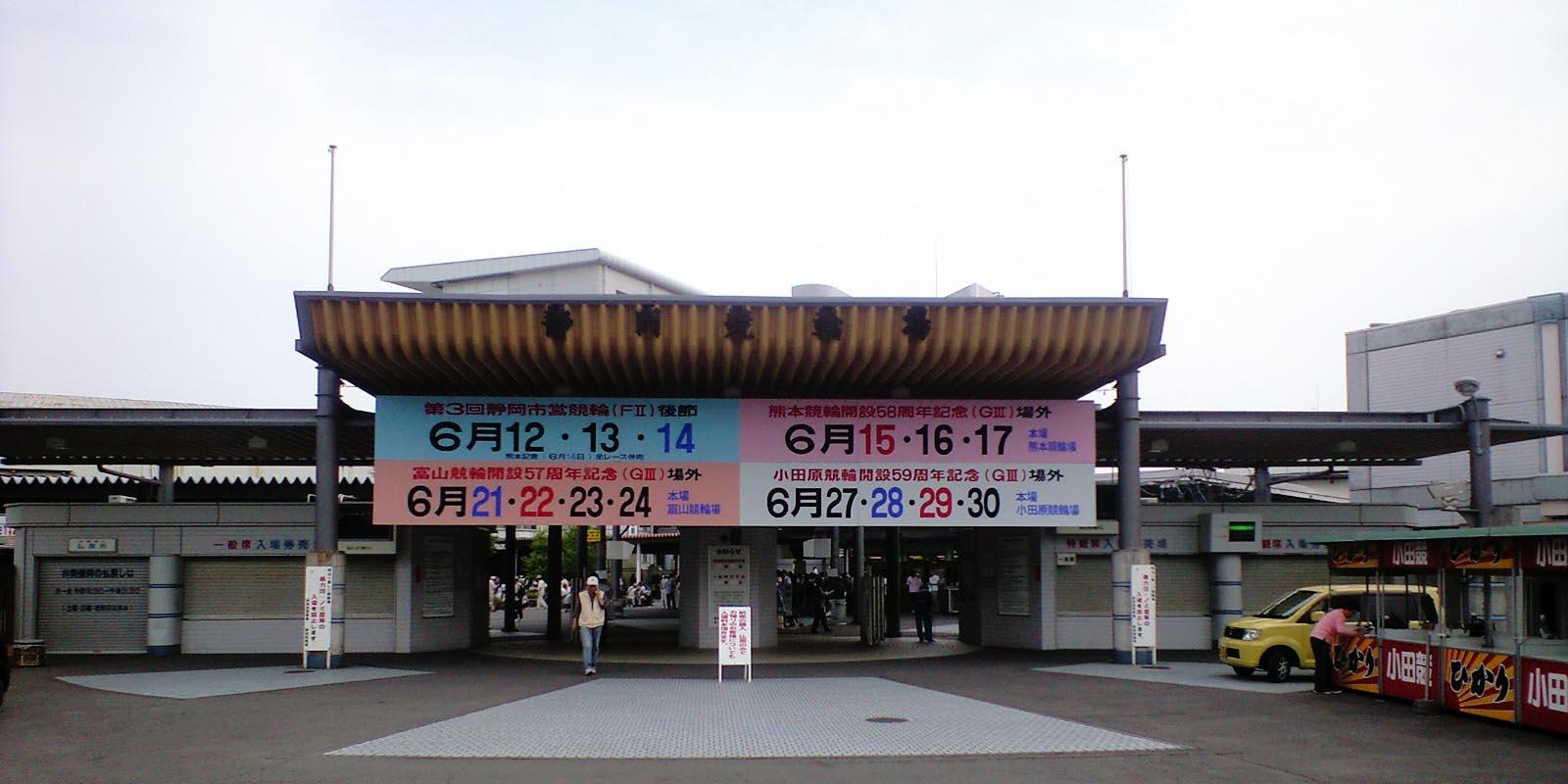 富山競輪 入場料