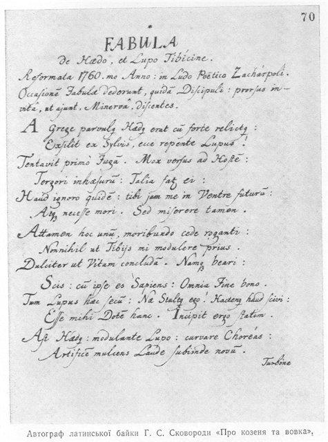 Латинская басня про волка и козлёнка, написанная Григорием Саввичем Сковородой.