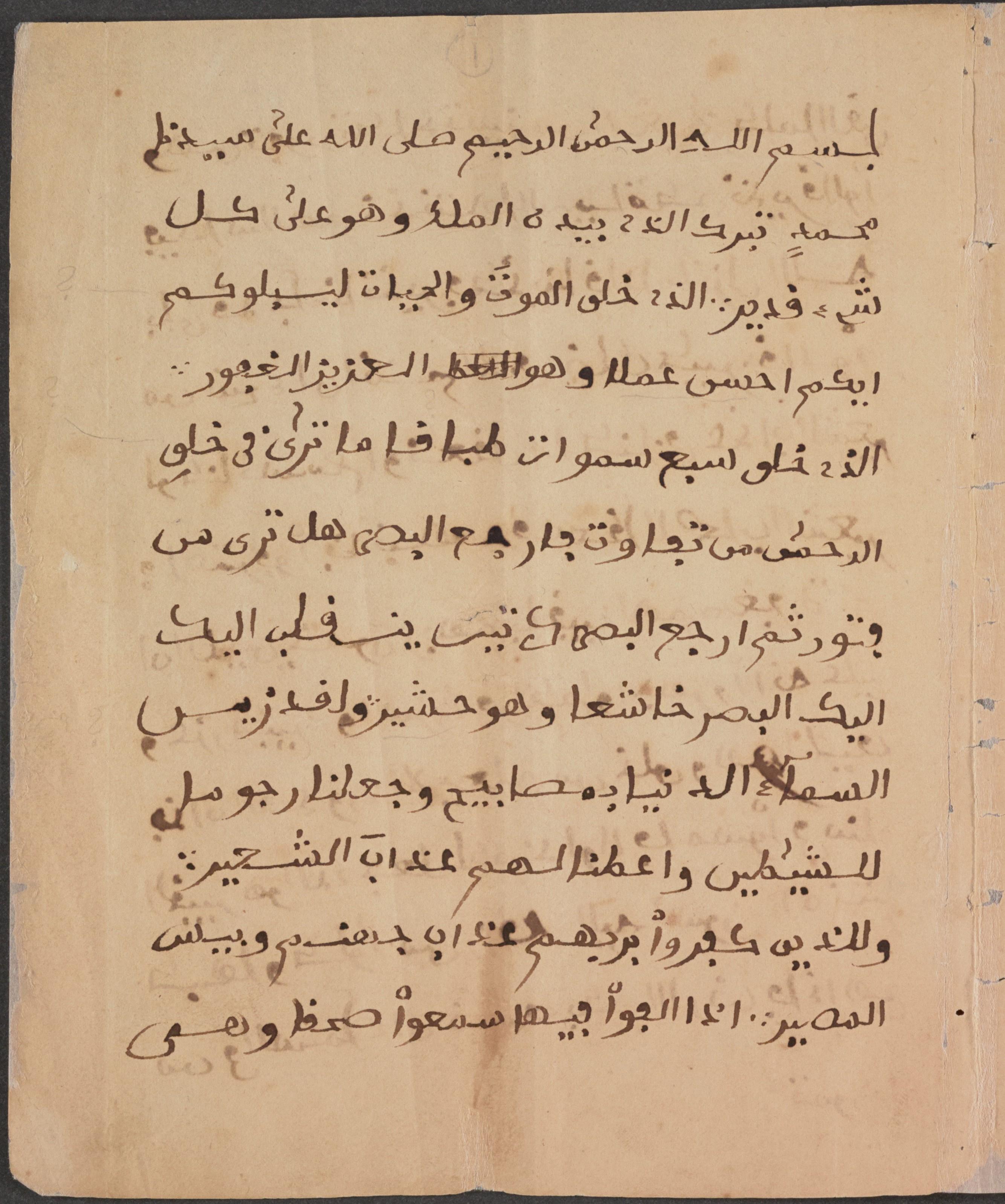 Filesurat Al Mulk Bu Omar Bin Said 1770 1864jpg