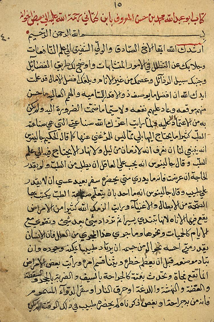 imagen archivo notarial siglo X