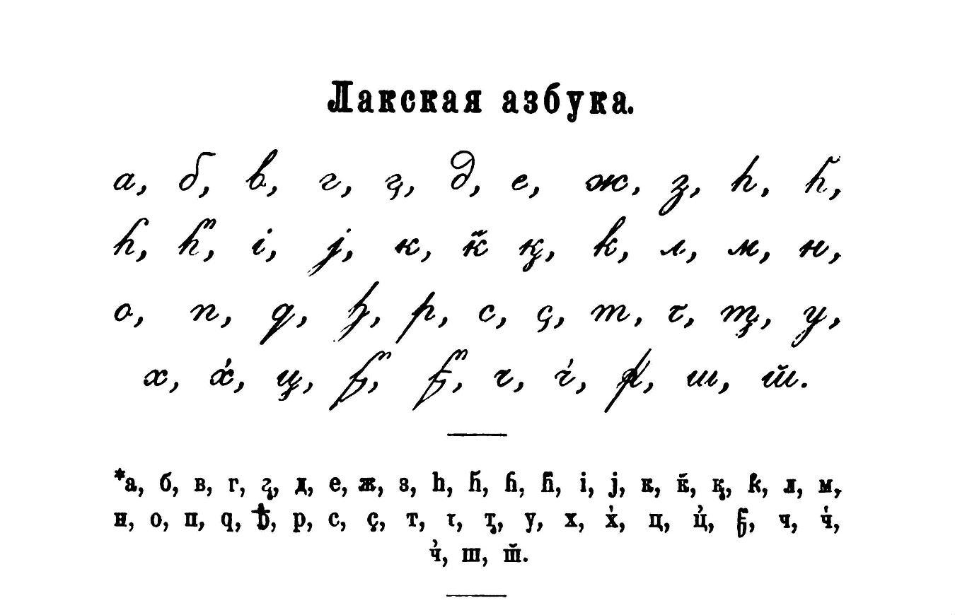 uslar-lak alphabet.jpg