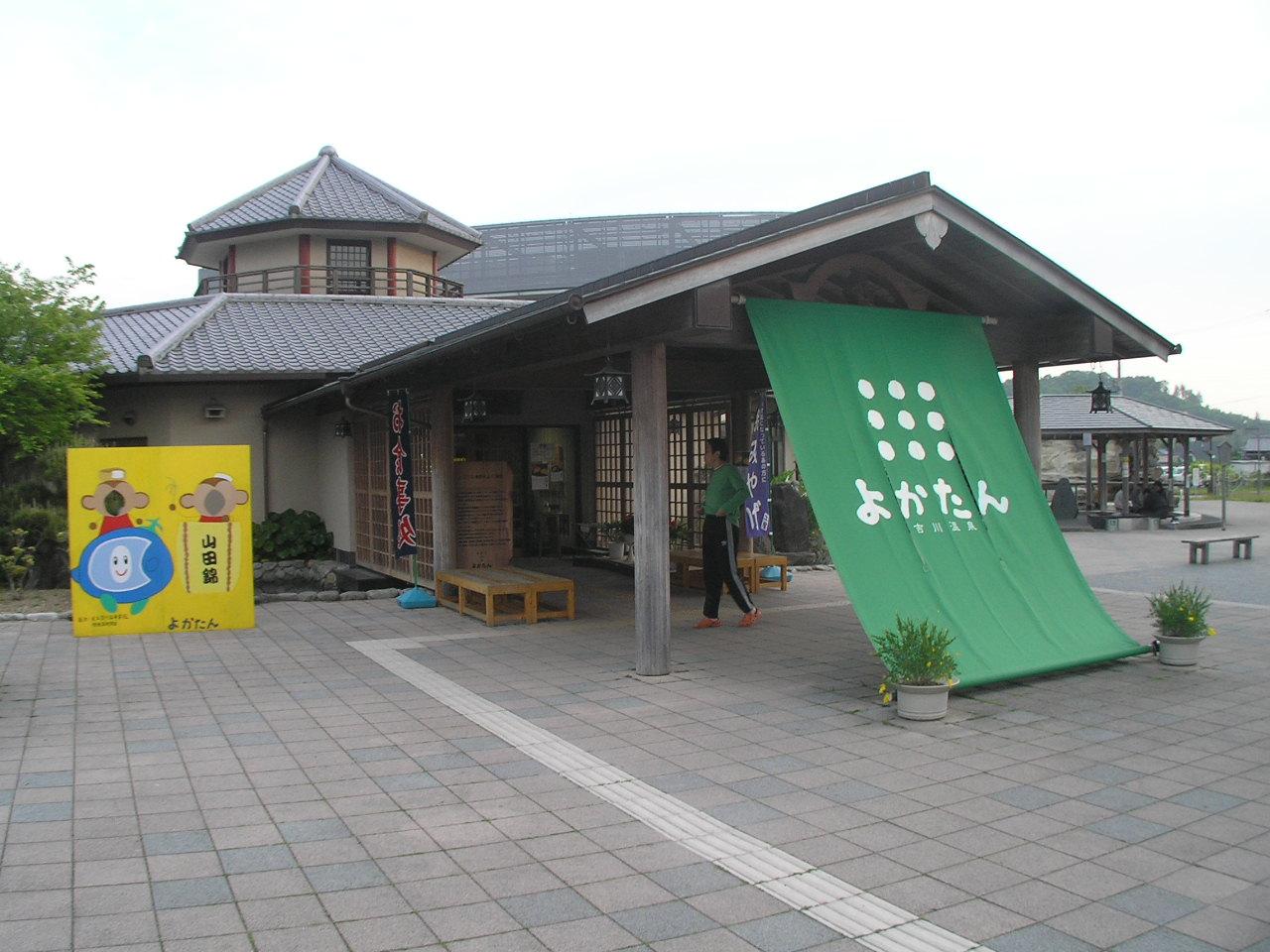 Yokawa-onsen 吉川温泉よかたん P5154221.JPG