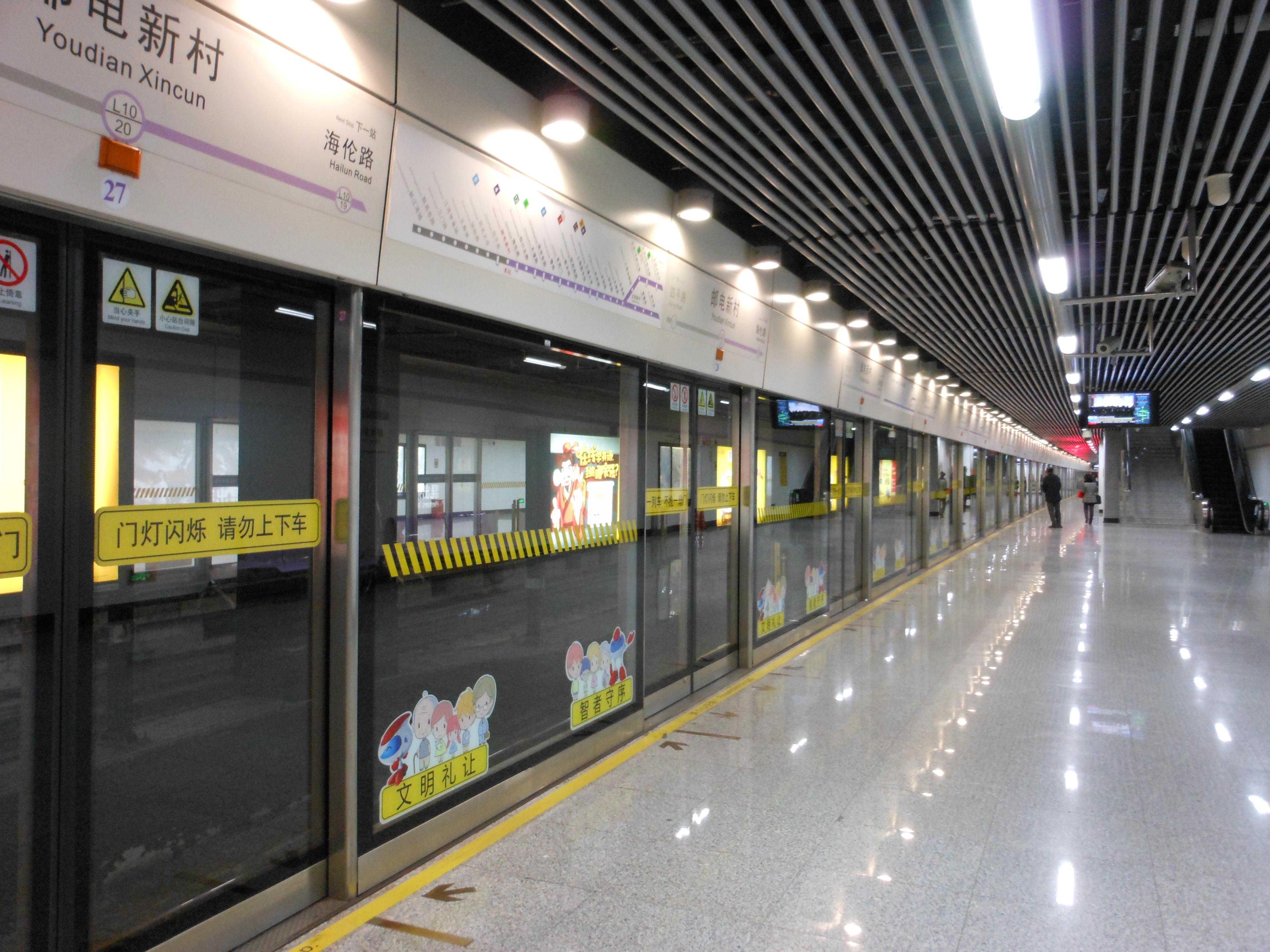 郵電新村駅