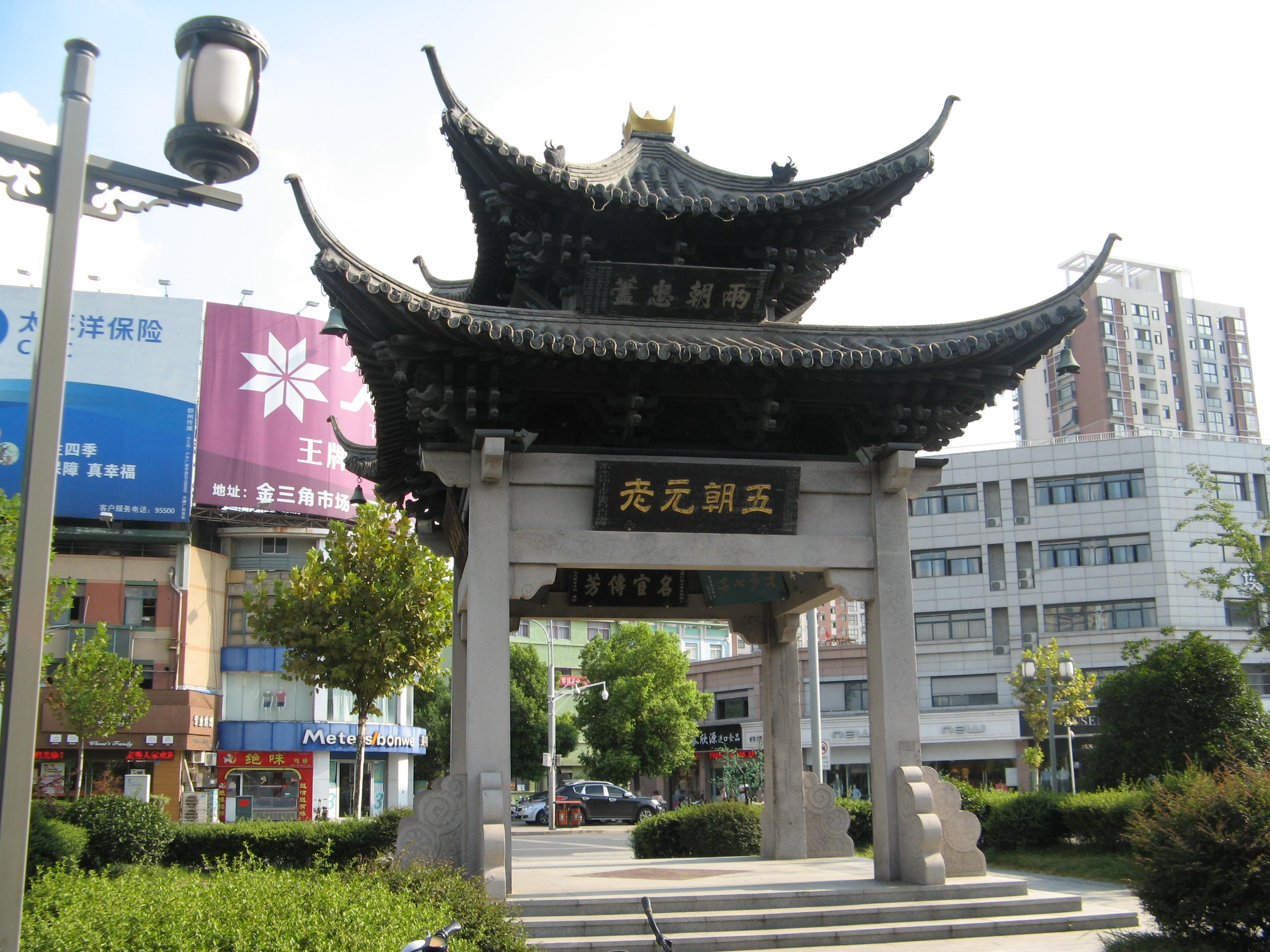 China Xinghua jiangsu